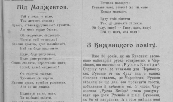 Діяльність москвофілів і народовців у Східній Галичині у 60-ті – першій половині 70-х рр. XIX ст.
