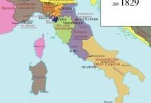 Об'єднання Італії XIX ст