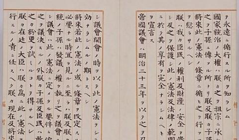 Конституція Японії 1889 р