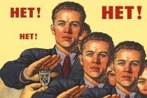"""Цей день в історії: В СРСР відмінили """"сухий закон"""""""