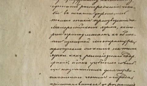 Причини зміни ставлення російської влади до українського руху і видання Валуєвського циркуляру