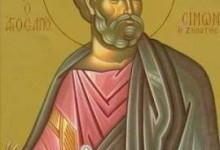 Апостола Симона Зілота (23 травня)