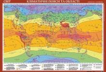 Клімат Землі
