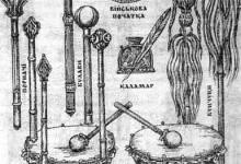 Клейноди Війська Запорозького
