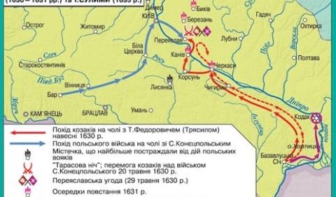 Козацькі повстання 20–30-х рр. XVII ст.
