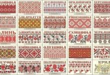 Орнаменти традиційної української вишивки