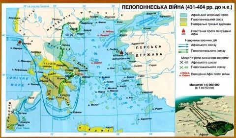 Пелопоннеська війна та її значення для розвитку Афін