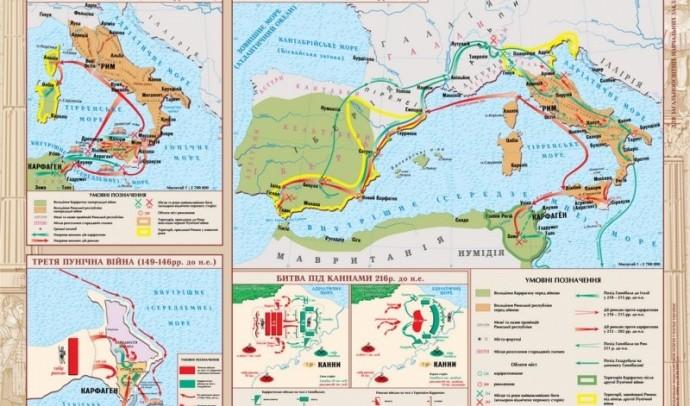 Пунічні війни (264–146 рр. до н. е.)