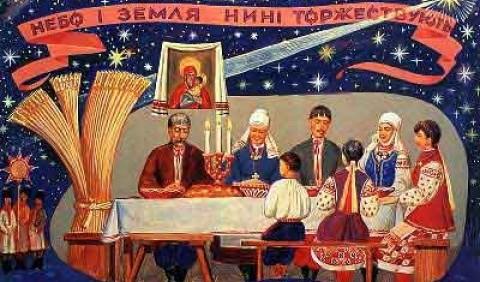 Святий вечір (Святвечір)