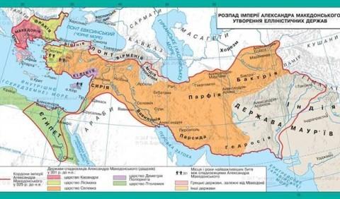 Елліністичні держави в IV–II ст. до н. е. та їхня культура культура