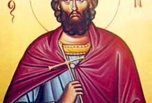 Святого Конона (18 березня)