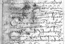 Слободищенський трактат 1660 р.