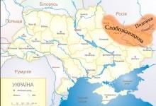 Етапи колонізації Слобідської України