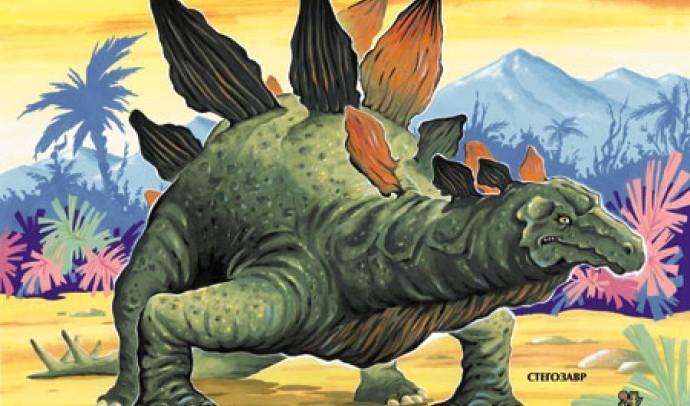Стегозавр (Захищений ящер)
