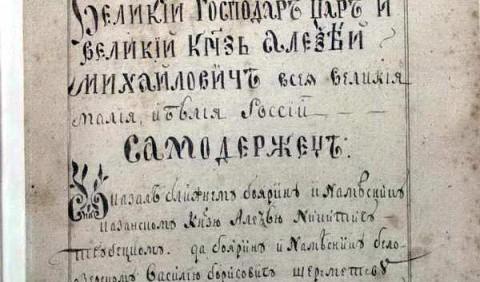 Зміни та обмеження в правах Гетьманщини за Переяславськими статтями 1659 р.