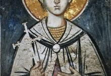 День св. Власа (24 лютого)