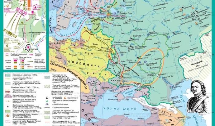 Мета та напрямки зовнішньої політики Росії наприкінці XVII – у першій чверті XVIII ст.